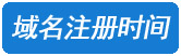江西网站托管域名时间