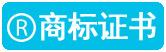 合江网站托管商标证书