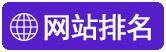 东源网站托管网站排名