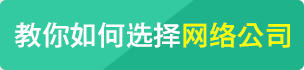 淄川网站托管