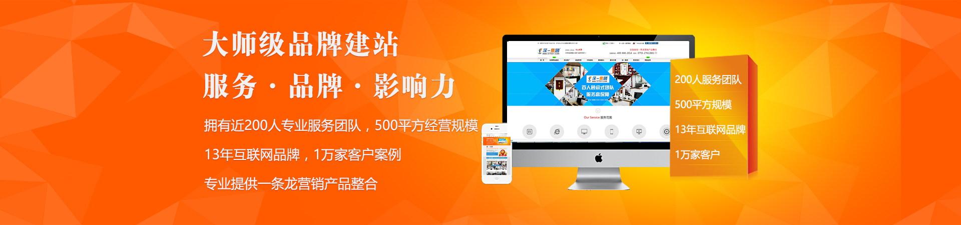 江西网站建设